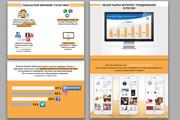 Сделаю презентацию в MS PowerPoint 209 - kwork.ru