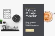 Создам сайт под ключ на WordPress 117 - kwork.ru