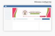 Профессиональное оформление вашей группы ВК. Дизайн групп Вконтакте 122 - kwork.ru