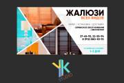 Продающие баннеры для вашего товара, услуги 160 - kwork.ru
