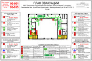 План эвакуации 16 - kwork.ru
