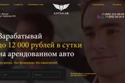 Качественная копия лендинга с установкой панели редактора 158 - kwork.ru