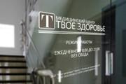 Дизайн виниловой наклейки, таблички, вывески 5 - kwork.ru