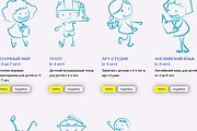 Создание сайта - Landing Page на Тильде 188 - kwork.ru