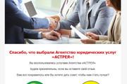 Сделаю адаптивную верстку HTML письма для e-mail рассылок 154 - kwork.ru