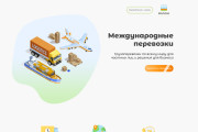 Веб дизайн landing page, адаптив 26 - kwork.ru