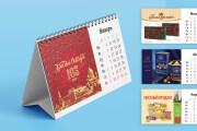 Дизайн календаря 31 - kwork.ru