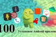 100 установок приложения Android 14 - kwork.ru