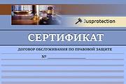 Оформлю фирменный бланк 89 - kwork.ru