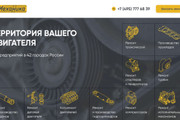 Дизайн страницы сайта 143 - kwork.ru