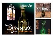 Обложки для книг 52 - kwork.ru