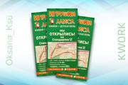 Создам качественный дизайн привлекающей листовки, флаера 60 - kwork.ru