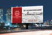 Профессиональный дизайн вашего билборда, штендера 27 - kwork.ru