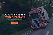 Продающий сайт - Лендинг под ключ, для любых целей 163 - kwork.ru