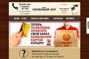 Скопирую любой сайт или шаблон 82 - kwork.ru