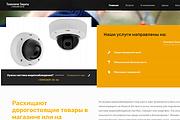 Создание отличного сайта на WordPress 74 - kwork.ru