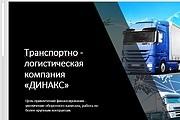 Стильный дизайн презентации 844 - kwork.ru