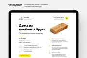 Создание Landing Page, одностраничный сайт под ключ на Tilda 66 - kwork.ru