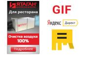 Сделаю 2 качественных gif баннера 136 - kwork.ru