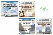 Рекламный баннер 131 - kwork.ru