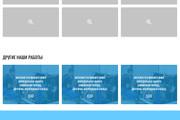 Уникальный дизайн сайта для вас. Интернет магазины и другие сайты 372 - kwork.ru
