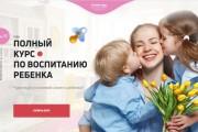 Профессиональная Верстка сайтов по PSD-XD-Figma-Sketch макету 22 - kwork.ru