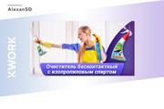 Создам 3 уникальных рекламных баннера 113 - kwork.ru