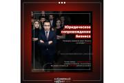 Создам цепляющий баннер для рекламы или сайта 26 - kwork.ru
