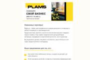 Создание и вёрстка HTML письма для рассылки 211 - kwork.ru