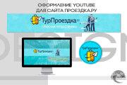 Оформление канала Ютуб. Дизайн шапки Youtube 26 - kwork.ru
