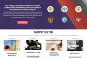 Мощный Wordpress под ключ 30 - kwork.ru