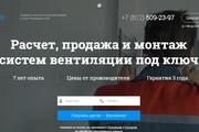 Качественная копия лендинга с установкой панели редактора 173 - kwork.ru