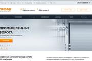Скопирую любой сайт в html формат 75 - kwork.ru