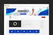 Сделаю оформление канала YouTube 104 - kwork.ru