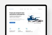 Создание Landing Page, одностраничный сайт под ключ на Tilda 57 - kwork.ru