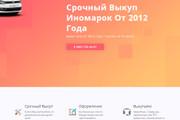 Мощный Wordpress под ключ 51 - kwork.ru