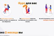Скопирую Landing page, одностраничный сайт и установлю редактор 117 - kwork.ru