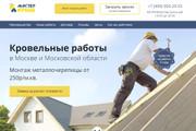 Скопирую любой landing page с правками + установлю админ панель 25 - kwork.ru