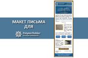 Создам html письмо для e-mail рассылки -адаптация + дизайн 76 - kwork.ru