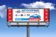 Дизайн для наружной рекламы 267 - kwork.ru