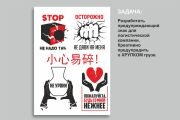 Разработка этикетки 18 - kwork.ru