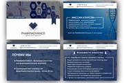 Создаю презентации 29 - kwork.ru