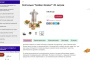 Создам интернет-магазин на платформе Insales 5 - kwork.ru
