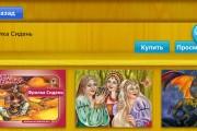 Разработка игрового концепта рекламной игры, мобильные платформы 16 - kwork.ru