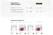 Дизайн одного блока Вашего сайта в PSD 187 - kwork.ru