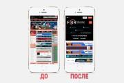 Адаптация сайта под все разрешения экранов и мобильные устройства 117 - kwork.ru