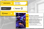 Сделаю презентацию в MS PowerPoint 156 - kwork.ru