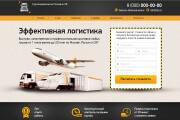 Копия любого landing page с установкой панели управления 13 - kwork.ru