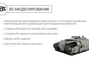 Красиво, стильно и оригинально оформлю презентацию 227 - kwork.ru