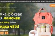 Копия товарного лендинга плюс Мельдоний 113 - kwork.ru